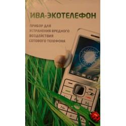ИВА - Эко Телефон (Вергун...