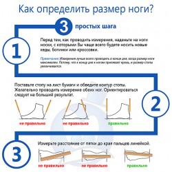 Как правильно измерить длину стопы в см