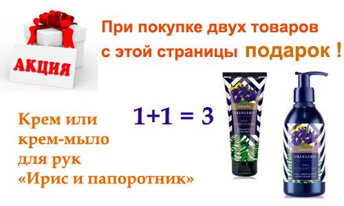 Акция 1+1= подарок!