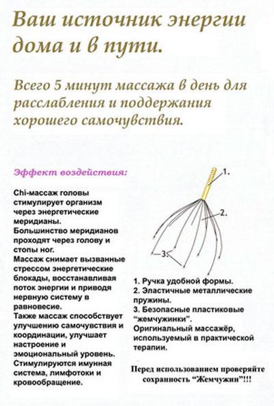 Массажер для головы Мурашка-Антистресс