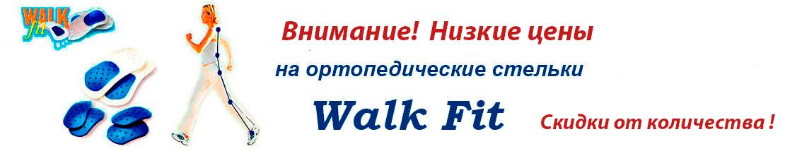 Ортопедические стельки WalkFit здоровая походка - скидки от количества, низкие цены