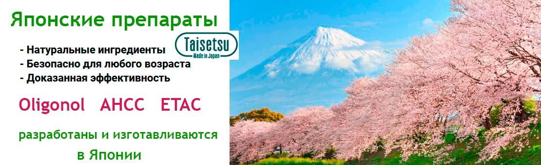 Японские препараты TAISETSU